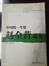 中国的一个镇 赵全营调查
