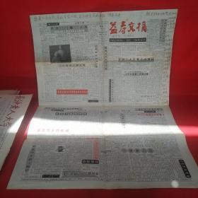 益寿文摘2002.10.29