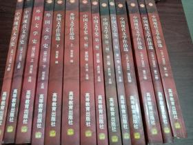 面向21世纪课程教材:中国现代文学作品选 1917-2000 第1-4卷 , 中国文学史 第二版 第1-4卷 ,中国现代文学史1917-1997 上下册 ,外国文学史 修订版 上下册外国文学作品选 上下, 共14本
