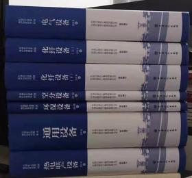 2019版石油化工设备维护检修规程全6册