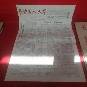 长沙老人大学校刊第六期