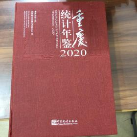 重庆统计年鉴2020(附光盘汉英对照)