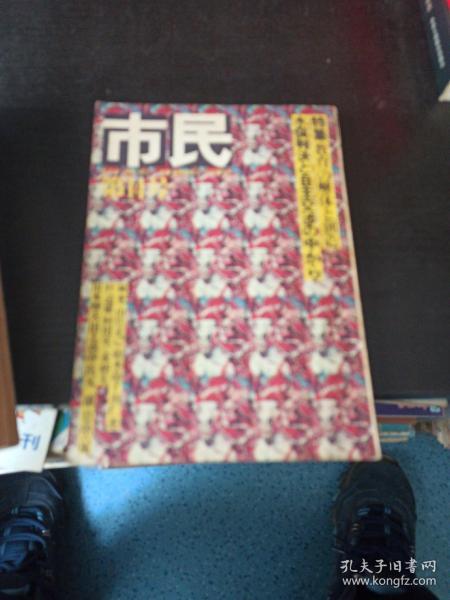 日本原版书《市民》(第14号)昭和48年