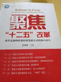 """聚焦""""十二五""""改革"""