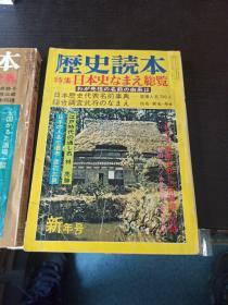 日本原版书《历史读本》(昭和五十二年新年号)