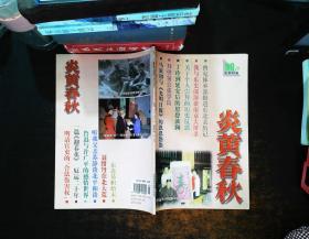 炎黄春秋 1999.7