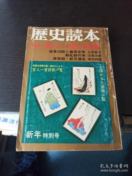 日本原版书《历史读本》(昭和四十九年新年特别号)