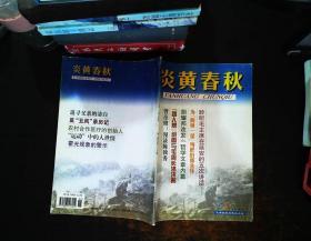 炎黄春秋 2001.3