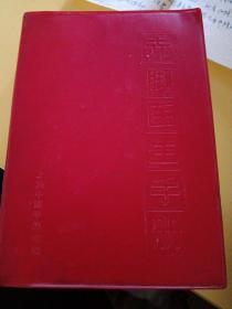 赤脚医生手册(修订本)红塑料皮