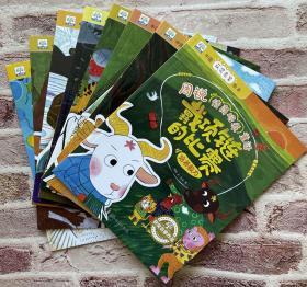 周锐情商培养绘本 感恩亲情、理解友情、寻找关爱、培养毅力、学会互助、分享快乐、拥抱善良、包容他人。全8册,3-6岁阅读