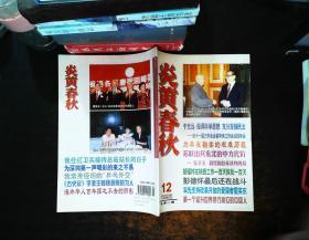 炎黄春秋 1998.12