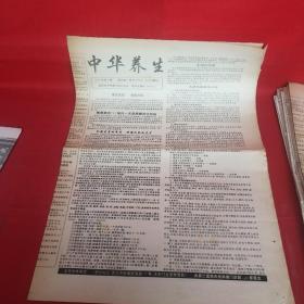 中华养生 四版1997第二期