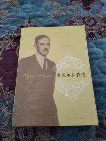 奥尼尔剧作选,2007年一版一印仅印6000册