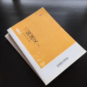 中华国学经典读本:三国演义(上下册)