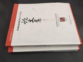 中國風景園林學會2012年會論文集(上下)