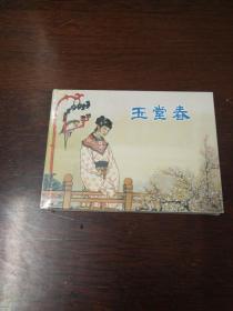 连环画:上海人民美术《玉堂春》32开大精装