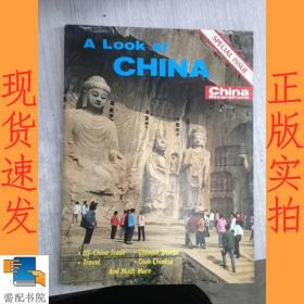 英文书 a look at china special issue 看中国特刊
