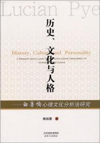 历史、文化与人格:白鲁恂心理文化分析法研究:a research about Lucian Pye#39;s psycho-cultural interpretation of Chinese political culture