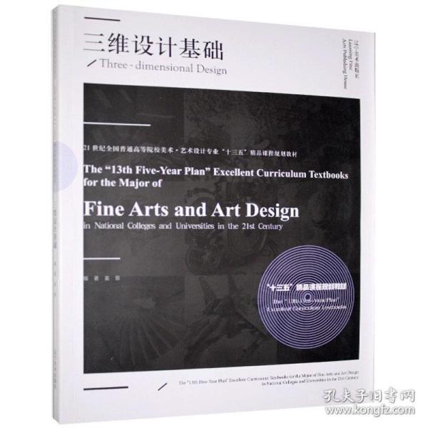 三维设计基础(21世纪全国普通高等院校美术艺术设计专业十三五精品课程规划教材)