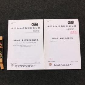 中华人民共和国国家标准 金属材料:夏比摆锤冲击试验方法+温室拉伸试验方法(两本合售 )