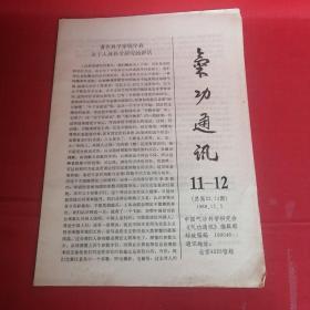 气功通讯11--12总22.23期1989.12
