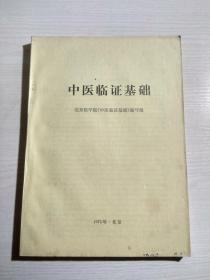 中医临症基础(16开)