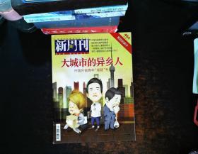 新周刊 2016.7