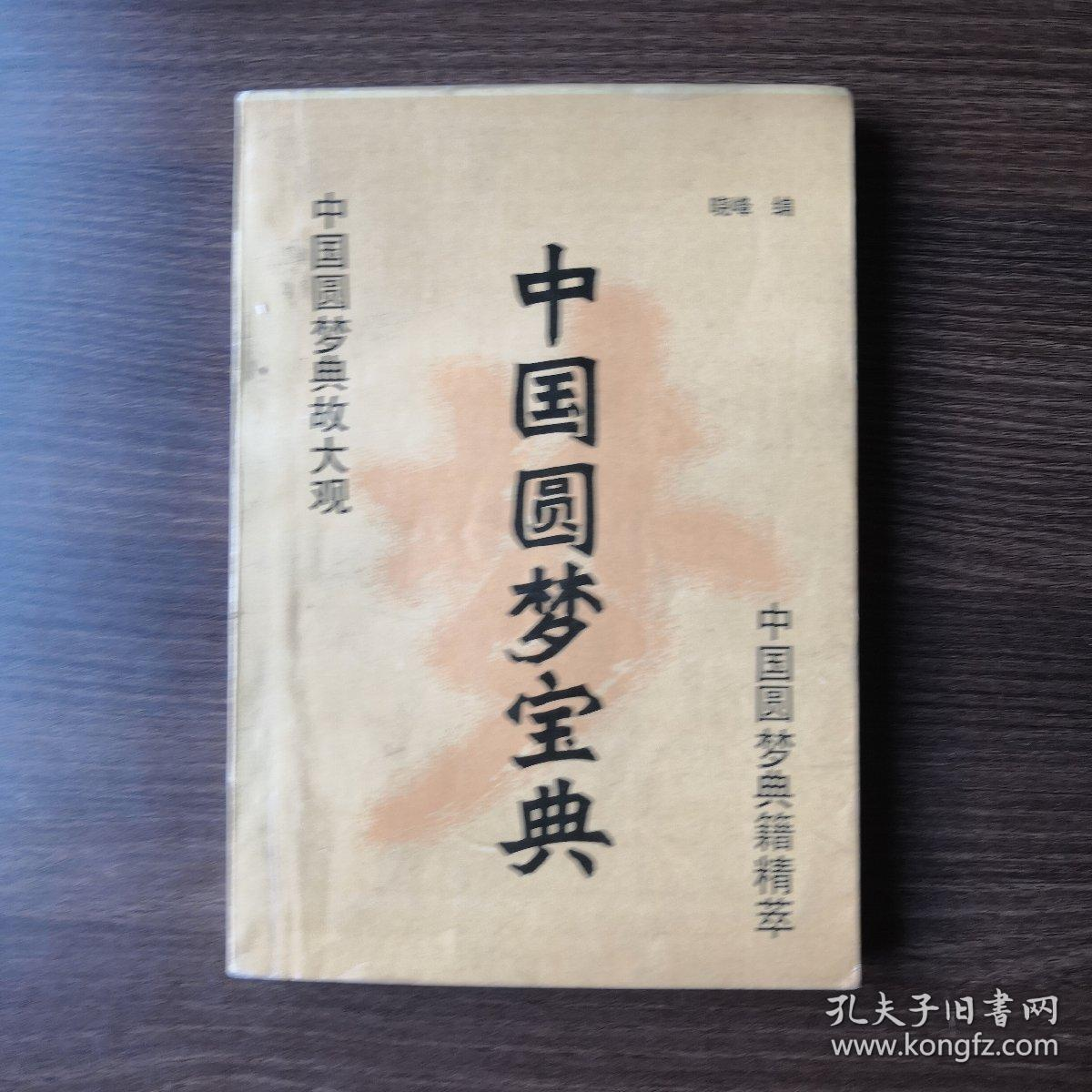 中国圆梦宝典