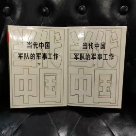 当代中国军队的军事作(上下)册 《当代中国》丛书编辑部