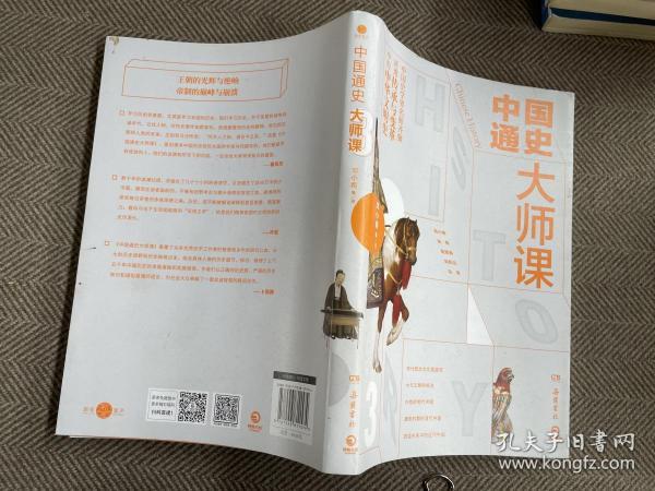 中国通史大师课.2:大家写给大家的中国通史!