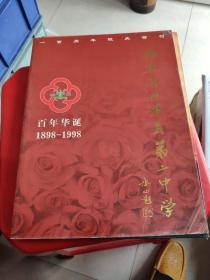 福建省仙游县第二中学百年华诞1898-1998