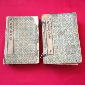 张氏景岳全书上下卷(共16册)封皮如图内部有两本缺角但文字不少基本保存完好