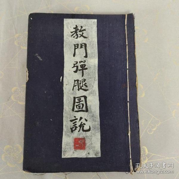 民国少见武术书籍《教门弹腿图说》,武功秘籍,拳术