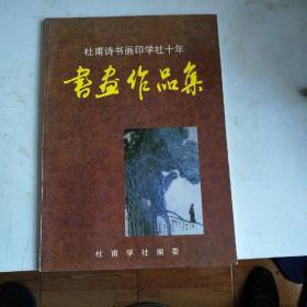 杜甫诗书画印学社十年  书画作品集。