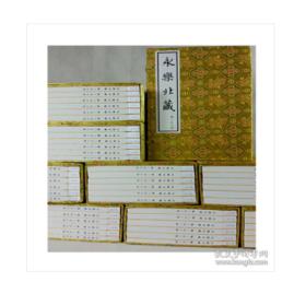 正版永乐北藏-宣纸线装版・大16开 200函1200册 ・全新版限量发行