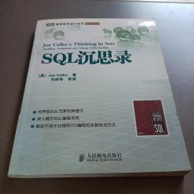 SQL沉思录