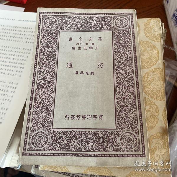 交通 刘光华 民国原版