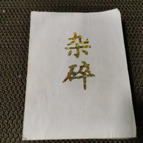 杂碎:关于京城的只言片影