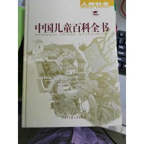 特价中国儿童百科全书9787500064480马博华  著