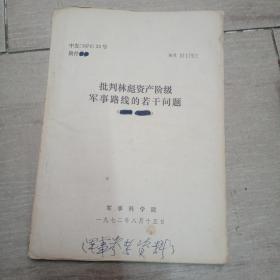 批判林彪资产阶级军事路线的若干问题带3张图