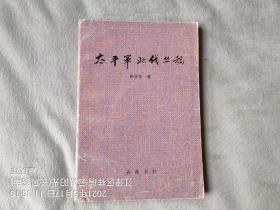太平军北伐丛稿