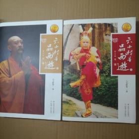 六小龄童品西游(十周年纪念版 套装上下册:六小龄童签名本)