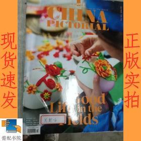 英文书 china pictorial VOL.868 october 2020 中国画报第868卷2020年10月