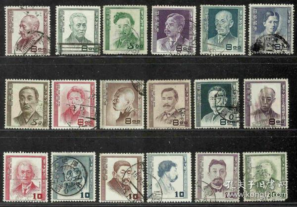 日本1949年-1952年著名文化人邮票旧全