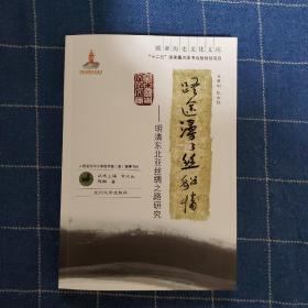 路途漫漫丝貂情:明清东北亚丝绸之路研究
