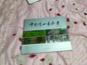 净月潭四季风光 孟昭珩摄影作品