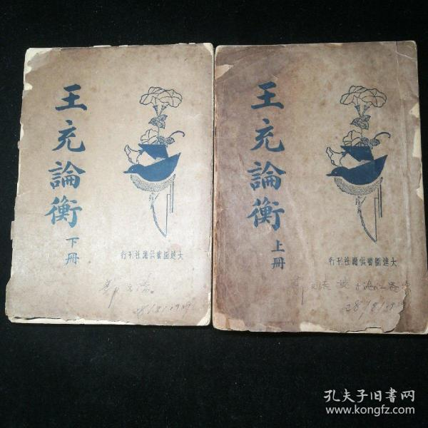 王充论衡(上、下两册。民国,大达图书供应社刊行。)