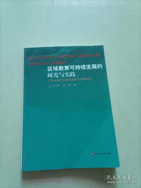 区域教育可持续发展的研究与实践