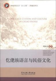 仡佬族语言与民俗文化