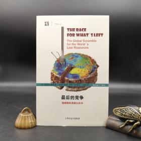 特惠| 最后的竞争:地球剩余资源大抢夺——世纪人文系列丛书·开放人文